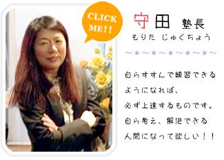 守田教室長 ご挨拶・教え方・教育方針の画像