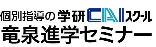 台東区 三ノ輪・南千住の塾|竜泉進学セミナーの画像