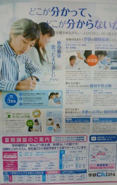 小学生 4,000円 中学生 5,000円 高校生 6,000円